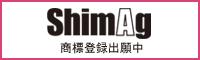 ShimAg商標登録出願中